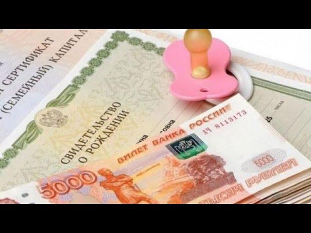 Региональный маткапитал планируют продлить на еще на пять лет