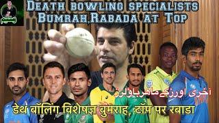 Death Bowling | Bumrah | Rabada | Starc | Boult | Bhuvi | BolWasim |