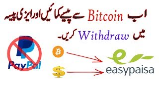 How To Earn And Withdraw Bitcoins In Pakistan    Withdraw Bitcoins In Easypaisa And Bank Account