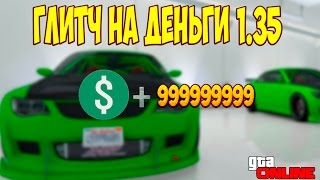 GTA 5 ONLINE СОЛО ГЛИТЧ НА ДЕНЬГИ !!!! МИЛЛИОН ЗА 10 МИНУТ !!! Solo money glitch