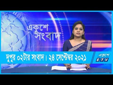 02 PM News || দুপুর ০২টার সংবাদ || 24 September 2021