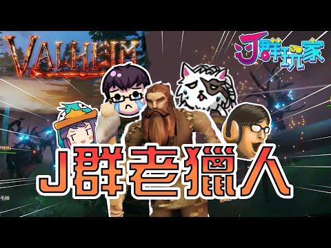 【J群玩家】老獵人?們與赤血靈鹿玩大逃殺? GodJJ、勝敗難免、獅子丸、大楷