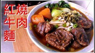 紅燒牛肉麵 好好味 好好食啊 一流 簡單易做 (想看我更多影片記得訂閱)