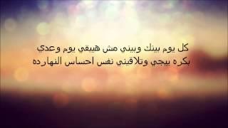تحميل اغاني Elissa - Halet Hob (Lyrics) اليسا - حالة حب MP3