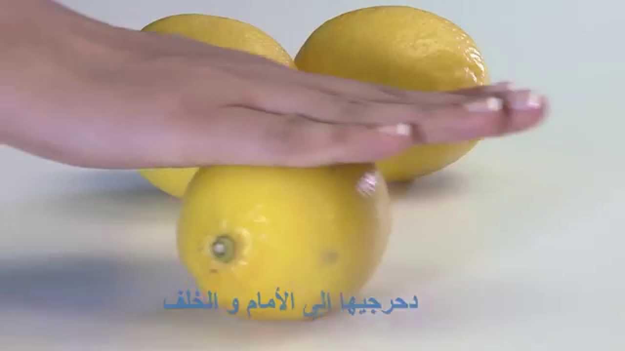 كيفية بشر الليمون