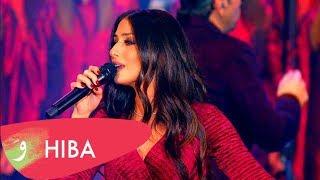 Hiba Tawaji - God Rest Ye Merry Gentlemen (LIVE 2018) / هبه طوجي - كل الدني عم تندهلك يا يسوع تحميل MP3