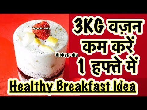 Video How to lose weight fast - 7lbs/3kg in 1 week | Healthy High Protein Oatmeal Breakfast Recipe