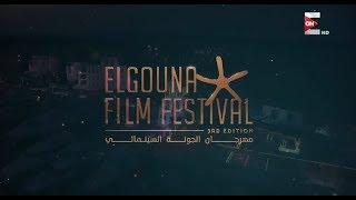 تحميل اغاني حفل افتتاح مهرجان الجونة السينمائي في دورته الثالثة MP3