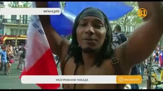 Победа Франции на Чемпионате мира завершилось массовыми беспорядками