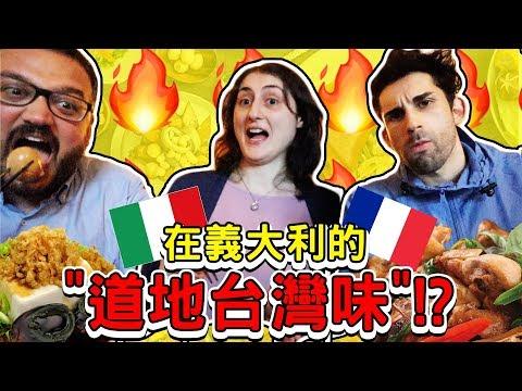 義大利人第一次吃皮蛋豆腐居然超喜歡?