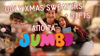 Άσχημα Πουλόβερ + Δώρα από τα Jumbo! | The Andy Show