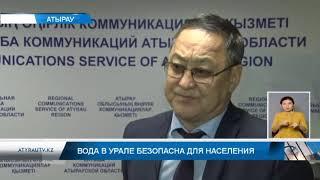 Вода в Урале безопасна для населения