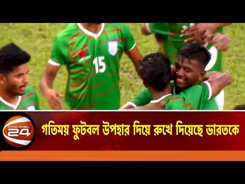ভারতকে রুখে দিলো ১০ জনের বাংলাদেশ | Football khela | Saff football