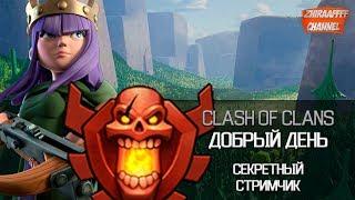 Clash of Clans - Есть тут кто?