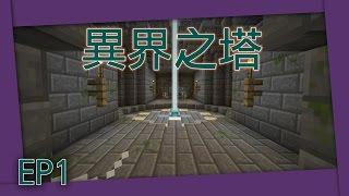 [Minecraft] 異界之塔 EP1 果然一個人打有點困難?