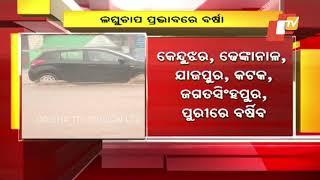 Odisha Weather Alert - More Rain Likely