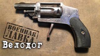 """Карманный револьвер """"Велодог"""". Velodog revolver"""