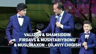 Valijon Shamshiyev & Shamsiddin & Firdavs & Mushtariybonu & Muslimaxon - Oilaviy chiqish