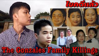 """The Gonzales Family Killings"" โศกนาฏกรรม ครอบครัว Gonzales  || เวรชันสูตร Ep.14"
