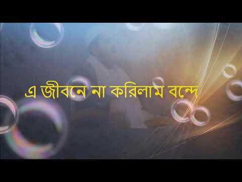 Bangla islamic gojol    এ জীবনে না করিলাম বন্দেগী    BY HAFIZUR RAHMAN SIDDIKI