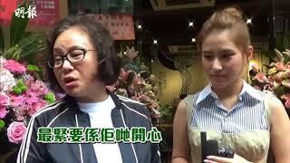 【何超蓮麵店開張】三太現身力撐:唔覺猷啟閃婚