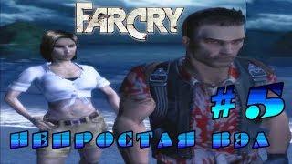 Far Cry 1 — 5 серия — Непростая Вэл[1080p]