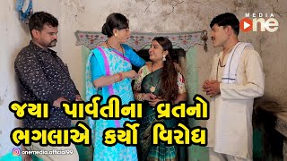 Jaya Parvatina Vrat no Bhaglaye Karyo Virodh    Gujarati Comedy   One Media   2020