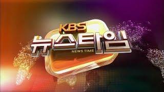 KBS 8 뉴스타임 OP 오프닝 모음 (~2017) [ver.171006]