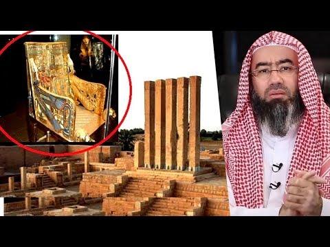 الشيخ نبيل العوضي يكشف كيف تم إحضار عرش بلقيس ملكة سبأ ومن الذي احضره الى النبي سليمان