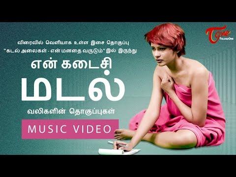 Enathu Kadaisi Kaditham | Tamil Music Video | Febah Martin | TeluguOne