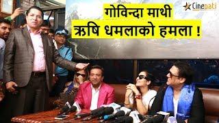 गाेविन्दा माथी ऋषि धमलाकाे हमला ! छाेरीले नेपाली बाेल्दा दंग|  Govinda in nepal | Dhamala ko hamala