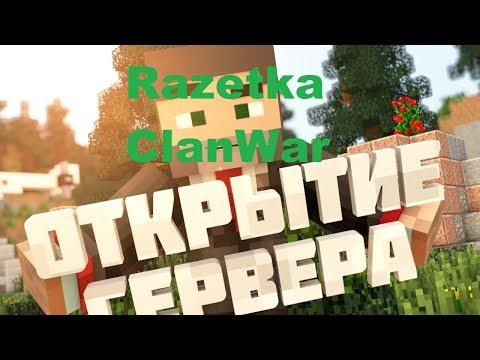 Открытие нового ClanWar сервера Minecraft RazetkaCRAFT