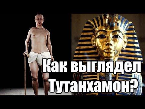 Как выглядел Тутанхамон [настоящий облик фараона Египта]...