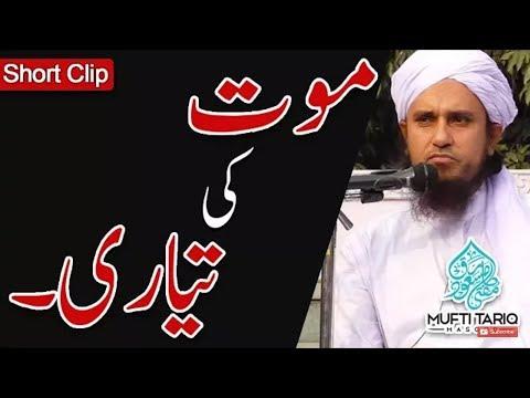 Maut ki Tayyari   New Video By Mufti Tariq Masood Sahab