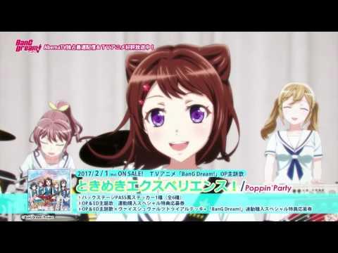 BanG Dream!<バンドリ> TVアニメOP映像 × ガルパ!事前登録CM × Blu-rayVol.1CM