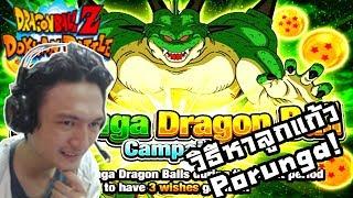 Dragon Ball Z Dokkan Battle :-ขอพร 3 ข้อ! วิธีการหาดราก้อนบอล Porunga!