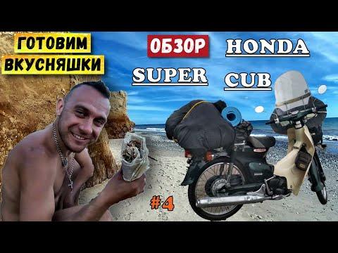 Обзор скутера Хонда Супер Каб | Приготовление еды на берегу моря | Дальняк на скутере | Серия 4