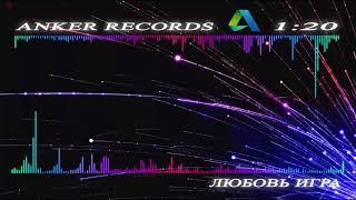 ANKER RECORDS-Любовь игра