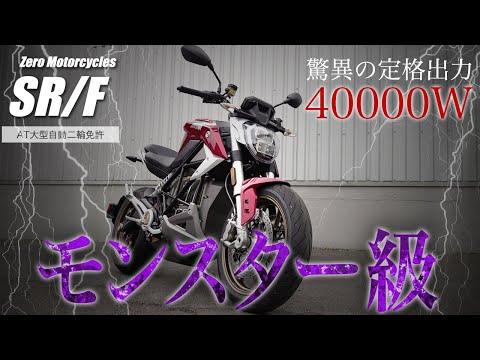 【新車種】日本初!大型電動バイク「Zero Motorcycles SR/F」が公道を走行!その魅力をご紹介します【EVスポーツバイク】