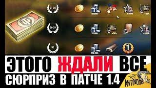 ГЛАВНЫЙ СЮРПРИЗ В ПАТЧЕ 1.4! ЭТОГО ЖДАЛИ ВСЕ! World of Tanks!