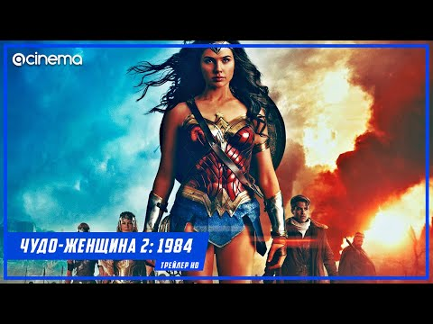 Чудо женщина 2: 1984 ✔️ Русский трейлер #3 (2021)