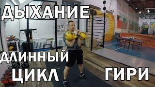Гири №21   Принципы дыхания при толчке по длинному циклу   Тренировки с гирей   Руслан Сергей Руднев