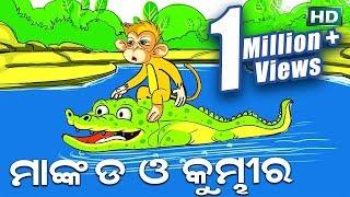 Monkey And Crocodile (ମାଙ୍କଡ ଓ କୁମ୍ଭୀର) Aaima Kahani Series   Cartoon Movie by Sarthak Music