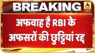 2000 हजार रुपए के नोट पर देश में फैली अफवाह, अब RBI ने कही ये बात