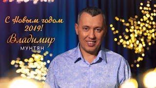 Поздравление с Новым годом 2019 \ Апостол Владимир Мунтян