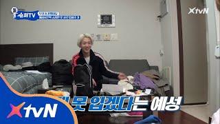 SuperTV 불꽃남자 예성이 핑크색 에어로빅 옷 입은 사연~ 180323 EP.9