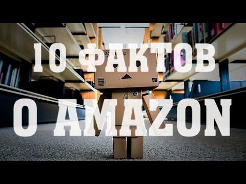 10 ФАКТОВ О КОМПАНИИ AMAZON