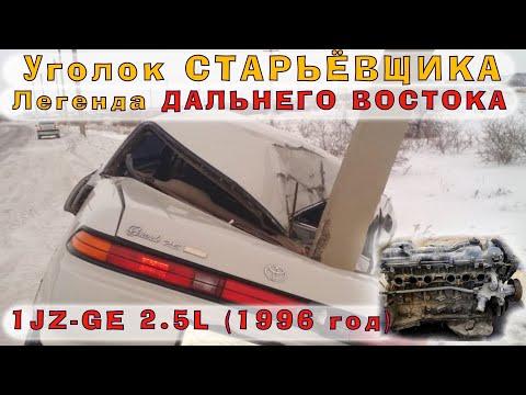 1JZ-GE (2.5L) 1996 г. - Легенда Дальнего Востока