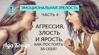 Эмоциональная зрелость (часть 4): Агрессия, злость и ярость. Как постоять за себя?