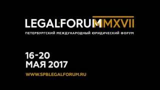 VII Петербургский Международный Юридический Форум / VII St. Petersburg International Legal Forum